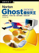Norton Ghost 2002 備份天王