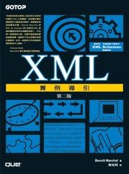 XML 實例導引第二版 (XML by Example, 2/e)-cover