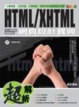 超解析 HTML/XHTML 網頁設計寶典-cover