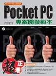 超正港 Pocket PC 專案開發範本-cover