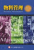 物料管理 (Material Management)-cover