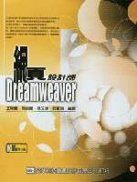 網頁設計師 Dreamweaver-cover