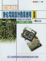 CPLD 數位電路設計發展應用--基礎篇(修訂二版)-cover