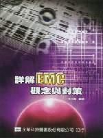 詳解 EMC 觀念與對策-cover