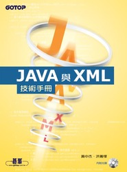 Java 與 XML 技術手冊-cover