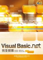 Visual Basic.Net 完全探索-cover