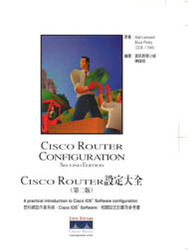 Cisco Router 設定大全 (Cisco Router Configuration, 2/e)-cover