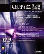 AutoCAD 程式設計魔法書 (AutoLISP & DCL 基礎篇)-cover