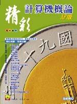 精彩計算機概論 XP 版-cover