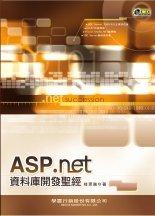 ASP.NET 資料庫開發聖經-cover