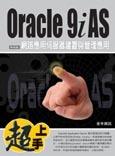 超上手 Oracle 9i AS 網路應用伺服器建置與管理應用-cover