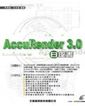 AccuRender 3.0 白皮書-cover