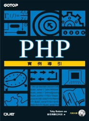 PHP 實例導引-cover
