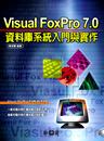 Visual FoxPro 7.0 資料庫系統入門與實作-cover