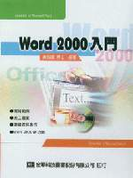 Word 2000 入門-cover