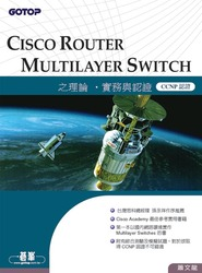 Cisco Router Multilayer Switch 之理論、實務與認證 (CCNP 認證)-cover