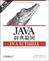 Java 經典範例 (Java Examples in a Nutshell, 2/e)-cover