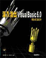 深入淺出 Visual Basic 6.0 程式設計-cover