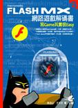 macromedia Flash MX 網路遊戲解碼書寫 GAME 其實很 Easy-cover