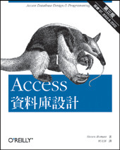 Access 資料庫設計 (Access Database Design & Programming, 3/e)-cover