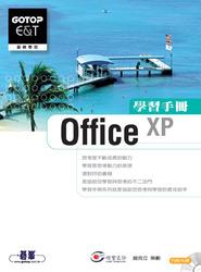 Office XP 學習手冊-cover