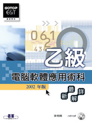 乙級電腦軟體應用術科最新詳解(2002年版)-cover