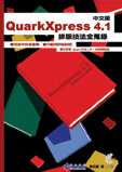 QuarkXpress 4.1 中文版排版技法全蒐錄-cover