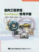 逆向工程軟體 Surfacer 使用手冊-cover