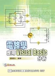 電路學─應用 Visual Basic 分析-cover