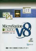 MicroStation V8 中文使用手冊-cover