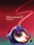 Adobe Photoshop 7 創意暗房-cover