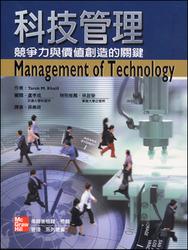 科技管理--競爭力與價值創造的關鍵 (Management of Technology)-cover