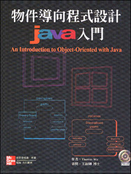 物件導向程式 Java 設計入門 (An Introduction to Object-Oriented Programming with Java, 2/e)-cover