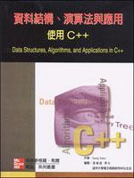 資料結構,演算法與應用-使用 C++ (Data Structures, Algorithms, and Applications-cover