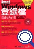 Windows 登錄檔高段玩法-cover