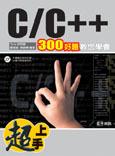 超上手 300 好題教您學會 C/C++-cover