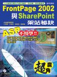 超廣角 FrontPage 2002 與 SharePoint 架站秘訣-cover