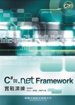 C# 與 .net Framework 實戰演練 (第二版)-cover