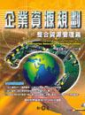 企業資源規劃(ERP)─整合資源管理篇(平裝版)-cover