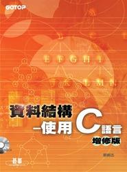資料結構-使用 C 語言(增修版)-cover