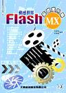 Flash MX 動感世界-基礎應用篇-cover