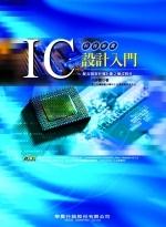 科技新貴: IC 設計入門-cover