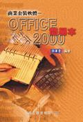 商業套裝軟體─Office 2000 簡易本-cover