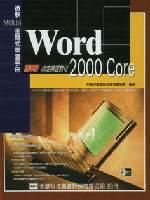 微軟 MOUS 主題式學習手冊 Word 2000 Core 標準級指定精選教材