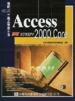 微軟 MOUS 主題式學習手冊 Access 2000 Core 標準級指定精選教材-cover