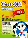 Ghost 2002 硬碟備份-cover