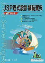 JSP 程式設計領航寶典