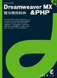 Dreamweaver MX & PHP 整合應用經典-cover