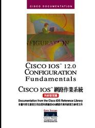 Cisco IOS 網路作業系統─系統管理篇 (Cisco IOS 12.0 Configuration Fundamentals)-cover