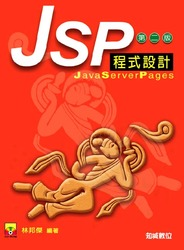 JSP(Java Server Pages) 程式設計第二版-cover